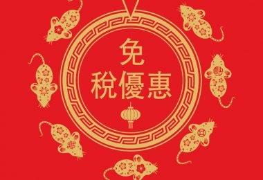 China Ano do Rato